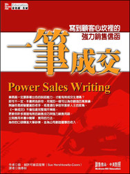 一筆成交:寫到顧客心坎裡的強力銷售信函-cover
