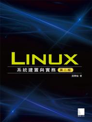 Linux 系統建置與實務, 2/e-cover