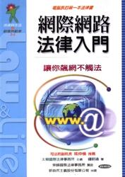 網際網路法律入門