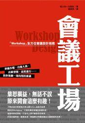 會議工場 - Workshop 全方位會議設計指南-cover