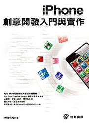 iPhone 創意開發入門與實作-cover