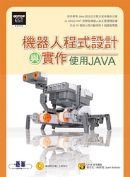 機器人程式設計與實作─使用 Java-cover
