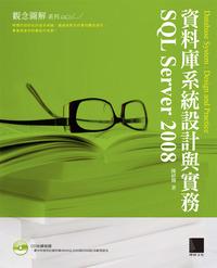 資料庫系統設計與實務:SQL Server 2008-cover