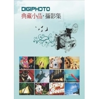 DIGIPHOTO 典藏小品‧攝影集 (就愛拍立得 + 哈 Lomo + 愛上老相機)-cover