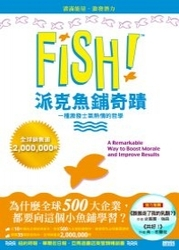FISH!派克魚鋪奇蹟:一種激發士氣熱情的哲學(FISH! A Remarkable Way to Boost Morale and Improve Results)-cover