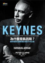 為什麼是凱因斯?-解析經濟大師席捲全球的不朽主張 (KEYNES: The Rise, Fall, and Return of the Twentieth Century's most Influential Economist)-cover