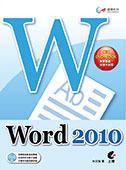 達標 Word 2010-cover