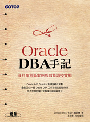Oracle DBA 手記:資料庫診斷案例與效能調校實戰-cover