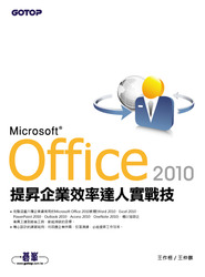 Office 2010 提昇企業效率達人實戰技-cover