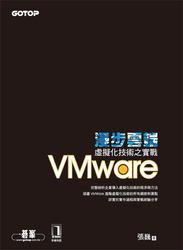 漫步雲端:虛擬化技術之實戰 VMware-cover