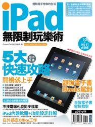 iPad 無限制玩樂術-cover