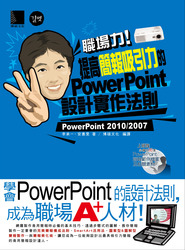 職場力!提高簡報吸引力的 PowerPoint 設計實作法則-cover