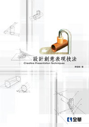 設計創意表現技法, 2/e-cover