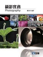 攝影實務-cover