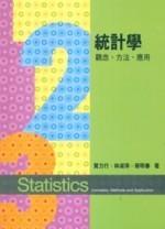 統計學-觀念、方法、應用, 4/e-cover