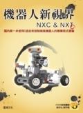 機器人新視界-NXC 與 NXT, 2/e-cover