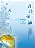 資料結構-使用 Java-cover