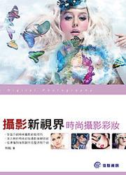 攝影新視界─時尚攝影彩妝-cover
