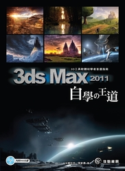 3ds Max 2011 自學的王道-cover
