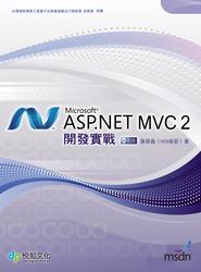 ASP.NET MVC 2 開發實戰-cover