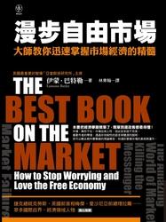 漫步自由市場 (The Best Book on the Market: How to Stop Worrying and Love the Free Economy)