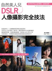自然美人兒 DSLR 人像攝影完全技法-cover
