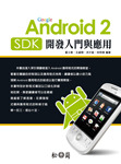 Google Android 2 SDK 開發入門與應用-cover
