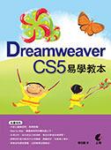 Dreamweaver CS5 易學教本-cover