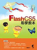 Flash CS5 易學教本-cover