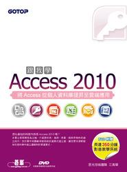 跟我學 Access 2010-cover