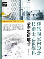 建築物室內設計技術士乙級學科最新題庫解析-cover