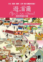 游,首爾 Agit in Seoul ─深度探游首爾-cover