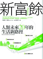 新富餘─人類未來 20 年的生活新路徑 (PLENITUDE: The New Economics of True Wealth)-cover