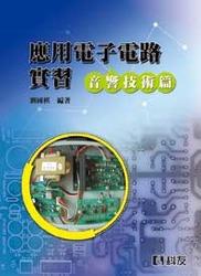 應用電子電路實習(音響技術篇)(修訂二版)-cover