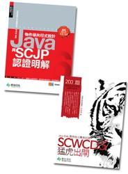 JAVA 認證雙書 (Java 物件導向程式設計與 SCJP 認證明解 + SCWCD 5 猛虎出閘-Java Web 應用程式專業認證)-cover