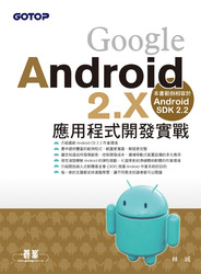 Google Android 2.X 應用程式開發實戰-cover