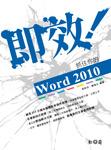 即效 ! 抓住你的 Word 2010-cover
