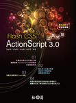 Flash CS5 ActionScript 3.0 遊戲開發-cover