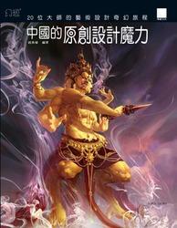 中國的原創設計魔力─ 20 位大師的藝術設計奇幻旅程