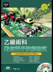 數位電子乙級技能檢定術科-cover