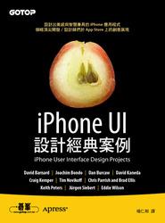 iPhone UI 設計經典案例-cover
