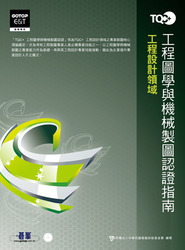 TQC+ 工程圖學與機械製圖認證指南-cover
