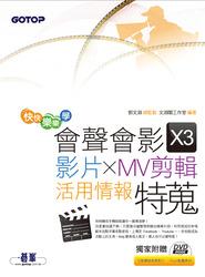 影片 / MV 剪輯活用情報特蒐-快快樂樂學會聲會影 X3-cover