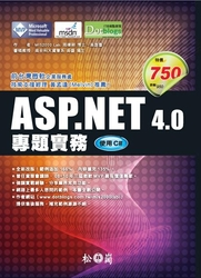 ASP.NET 4.0 專題實務-使用 C#-cover