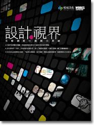 設計的視界:互動網頁的邏輯與思維-cover