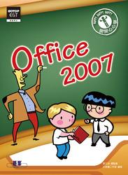 開開心心學 Office 2007
