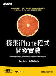 探索 iPhone 程式開發實戰 (Beginning iPhone 3 Development: Exploring the iPhone SDK)-cover