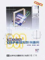 TMS320C5X DSP 原理設計與應用(修訂版)-cover