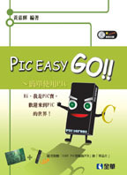 PIC Easy Go !! ─簡單使用 PIC-cover