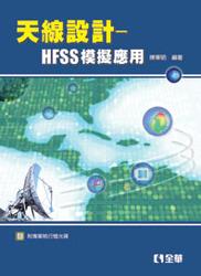 天線設計─ HFSS 模擬應用-cover